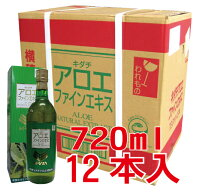 【送料無料】有機キダチアロエ・エキス1ダース(720mlx12本)平田農園