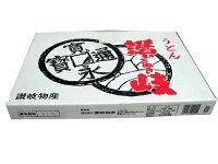 麺の本場、讃岐より直送!讃岐うどん1箱(250gx10)