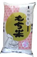滋賀県特別栽培もち米滋賀羽二重餅(しがはぶたえもち)5kg