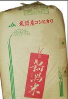 【玄米】【送料無料】新潟南魚沼産コシヒカリ30kg