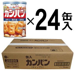 おやつ、非常食、保存食に【送料無料】ブルボン 缶入りカンパン(キャンディー付) 1ケース(24...