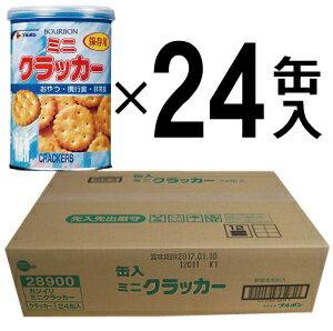 おやつ、非常食、保存食に【送料無料】ブルボン 缶入りミニクラッカー 1ケース(24個入)