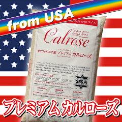 カレー・ドリア・リゾットなどに最適なお米です。中粒種米新年度(25年度)輸入米!アメリカ産...