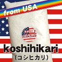 アメリカ カリフォルニア産 コシヒカリ22年産 5kg