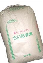 埼玉産低アミロース米(未検査米)