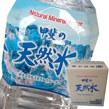 甲斐の天然水(ミネラルウォーター) 1ケース(2Lx6本)