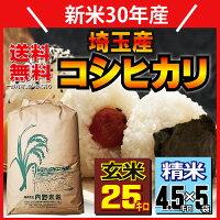 埼玉産コシヒカリ