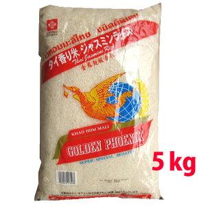 【送料無料】タイ 香り米 ジャスミンライスGOLDEN PHOENIX 5kg【精米年月日2020/03/02】