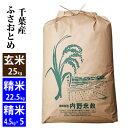 【玄米】千葉産ふさおとめ30年産玄米25kg/精米22.5k...