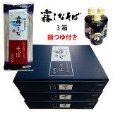 【送料無料】【麺つゆ3本付】霧しなそば3箱 200g(2人前)x8袋x3箱