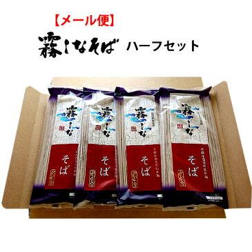 【1配送先1セット限定】お試し霧しなそば 8人前オリジナルハーフセット1箱(200gx4袋)「日本郵便」メール便発送!代金引換・後払い不可