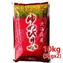 【新米】北海道産ゆめぴりか 令和2年産精米10kg(5kgx2)