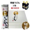 【麺つゆ付き】はくばく 初釜うどん3箱(270gx10袋x3)【saitama】