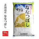 北海道産ななつぼし30年産白米10kg(5kgx2)【RCP...