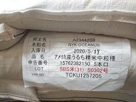 【輸入年月日2020.05.19】アメリカ産カルローズ10kg(5kgx2)2019年産北海道・九州400円・沖縄1,800円割増