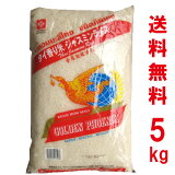 【送料無料】タイ 香り米 ジャスミンライスGOLDEN PHOENIX 5kg【精米年月日2020/02/17】