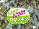 【送料無料】お徳用こんぶフレッシュパンプキンシード 200g【smtb-ms】メール便(日時指定不可