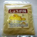【送料無料】 しょうが湯 300g 粉末飲料/生姜/ダイエッ