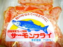 【送料無料】鮭の味覚をそのままフライに。北海道産鮭フレーク使...