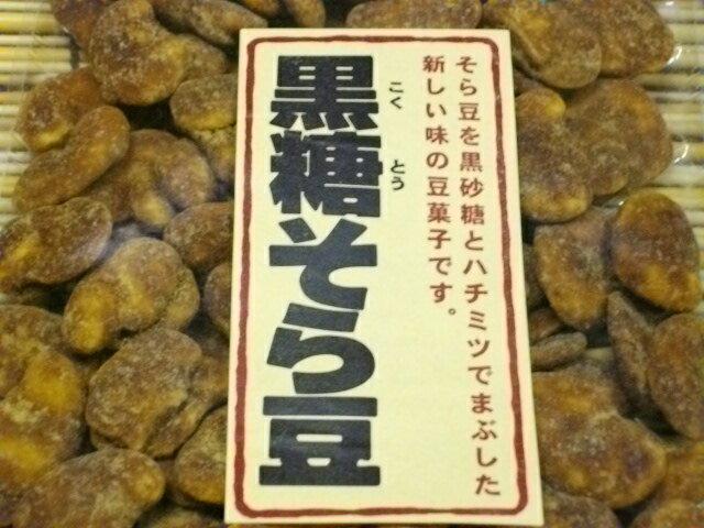 【送料無料】  人気の  黒糖そら豆【業務用500g】  【smtb-ms】