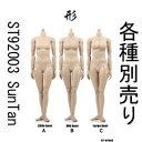 【POPtoys】XING ST92003 A/B/C SunTan female body(Plastic Joints) 形 1/6スケール 女性ボディ サンタン