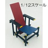 【ZEN】1/12 size Designers Chair DC-2 デザインインテリアコレクション 1/12スケール デザインチェア DC-2