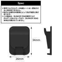 BUNKERRINGMultiHolder2pcs【正規輸入品】バンカーリング専用マルチホルダー2個入