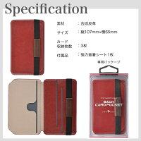BACKCARDPOCKET【あらゆるスマートフォンに対応】バックカードポケット・カード3枚収納