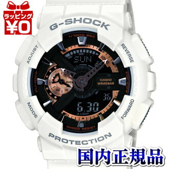GA-110RG-7AJF Casio g-shock Japan genuine 20 ATM water resistant 1 / 1000 second stopwatch antimagnetic Watch (JIS class 1) Watch watch WATCH G shock mens Christmas gifts