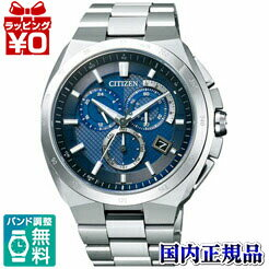 World /AT3010-55L CITIZEN citizen ATTESA atessa eco-drive radio clock watch ★ ★ domestic genuine watch WATCH sale type
