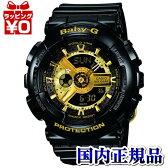 BA-110-1AJF CASIO カシオ Baby-G ゴールド ブラック 黒金 ベイビージー ベビージー Baby-G ブラック Baby−G レディース 腕時計 おしゃれ かわいい 送料無料 プレゼント 就活