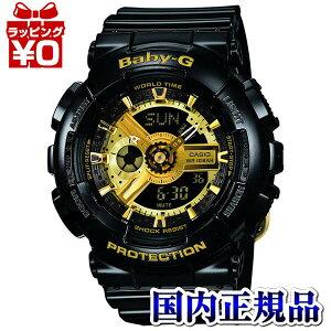 BA-110-1AJF【CASIO】カシオBaby-GベビーGレディース限定モデル腕時計10気圧防水LEDライト国内正規品ウォッチWATCHメーカー保証付き販売種類【レア】