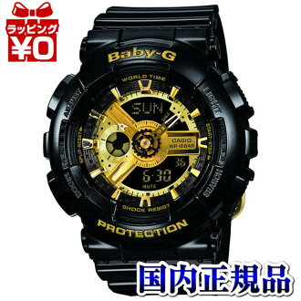 BA-110-1AJF Casio baby-g baby G ladies limited edition model watch 10 pressure waterproof LED light domestic genuine watch WATCH manufacturers warranty sales type Christmas gifts fs3gm