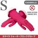 casabella カサベラ ゴム手袋 Sサイズ ピンク ウォーターストップグローブ ごむ手袋 ゴムテブクロ キッチン 掃除 送料無料 ゴム手袋 おしゃれ ゴム手袋 ロング ゴム手袋 かわいい