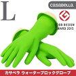 casabella カサベラ ゴム手袋 Lサイズ グリーン ウォーターストップグローブ ごむ手袋 ゴムテブクロ キッチン 掃除 送料無料 ゴム手袋 おしゃれ ゴム手袋 ロング ゴム手袋 かわいい