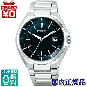 CB3010-57LCITIZENシチズンATTESAアテッサ電波ソーラーワールドタイムチタン日本製MADEINJAPANメンズ腕時計