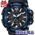 GPW-2000-1A2JFCASIOカシオGショックG-SHOCKジーショックグラビティマスターGPSハイブリッド電波ソーラーメンズ腕時計国内正規品送料無料