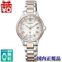 EC1165-51W CITIZEN シチズン xC クロスシー 北川景子 クロッシー レディース 腕時計 国内正規品 送料無料 ブランド