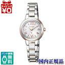 ES9434-53W CITIZEN シチズン xC クロスシー クロッシー レディース 腕時計 国内正規品 送料無料 ブランド