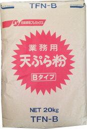 日清製粉プレミックス 業務用 天ぷら粉 Bタイプ 20kg TFN-B