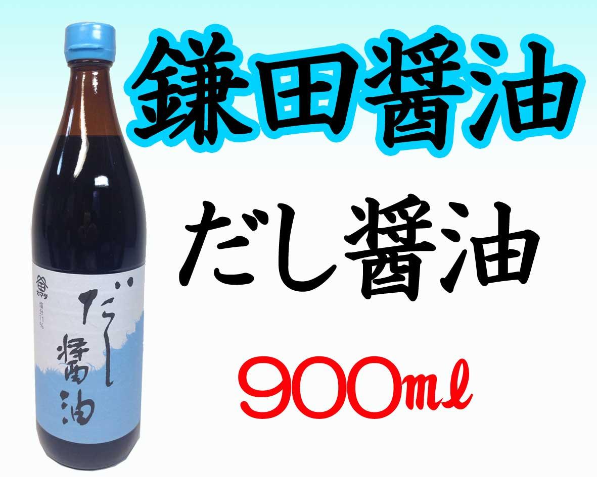 鎌田醤油 だし醤油 瓶:900ml×12