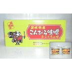 丸尾醸造所 こんぴら味噌 石松セット(麦赤粒・白みそ)2kg×2 化粧箱入り