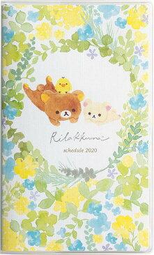 【リラックマ】サンエックスリラックマ スケジュール帳ME666102020年版ダイアリー【家族カレンダータイプ】