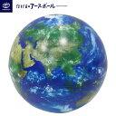 【とびだす好奇心】ほぼ日ほぼ日のアースボール45072地球儀