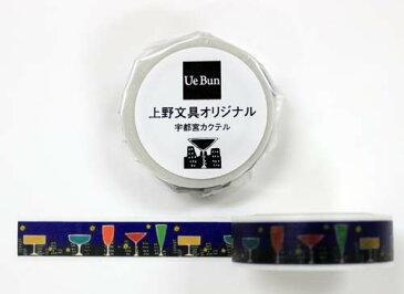 【上野文具オリジナルmt】宇都宮カクテル柄マスキングテープ