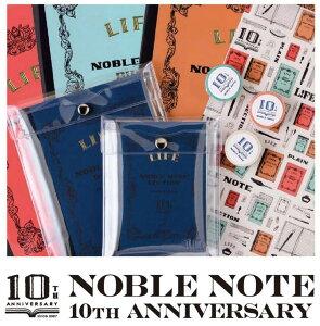 ノーブル10周年限定 ノートセット A6