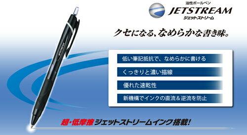三菱鉛筆『ジェットストリームスタンダード(SXN-150-07)』