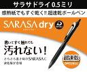 ゼブラ サラサドライ0.5超速乾水性ボールペン感熱紙でも直ぐに乾く!左手で書いても汚れないボールペン