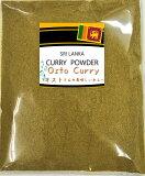 【即日発送】【送料無料】◆スリランカ  カレー粉 オストさんの美味しい カレー パウダー 12種類の香辛料 お家で簡単に本格的なカレーを作れます♪100g【スリランカ産】メール便の為日時指定不可