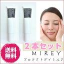 2本セット MIREY プロテクトデイミルク 送料無料 敏感肌にも◎有害な紫外線から完璧にプロテクトします!エステでお馴染み フェイシャル用高濃度酸素 その1